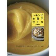 レモンのお菓子づくり-知っておきたい味・色・かたち。タルトからクッキー、スイーツまで。 [単行本]
