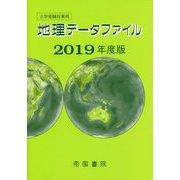 大学受験対策用 地理データファイル 2019年度版 [単行本]