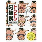 トントン紙相撲-子どもも大人もハッキヨイ! すぐに遊べる力士と箱に貼って使える土俵の型紙付き [単行本]