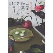 お茶と和菓子のテーブル12ヵ月-煎茶から抹茶まで。和モダンで提案するテーブルコーディネート [単行本]