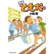団地ともお<33>(ビッグ コミックス) [コミック]