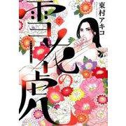 雪花の虎<7>(ビッグ コミックス) [コミック]
