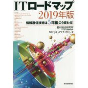 ITロードマップ 2019年版-情報通信技術は5年後こう変わる! [単行本]