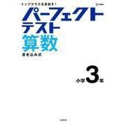 パーフェクトテスト算数 小学3年(小学パーフェクト) [全集叢書]