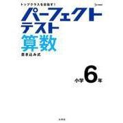 パーフェクトテスト算数 小学6年(小学パーフェクト) [全集叢書]