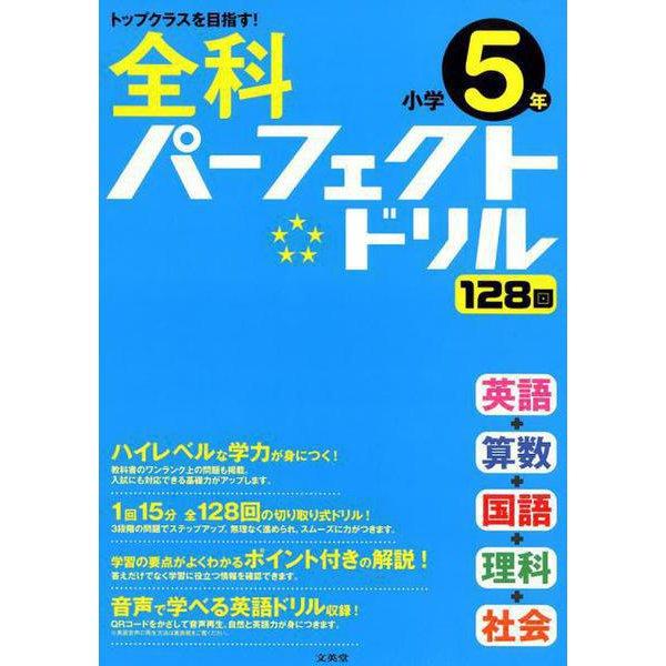 全科パーフェクトドリル小学5年(小学パーフェクト) [全集叢書]