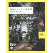 英国キュー王立植物園 [単行本]