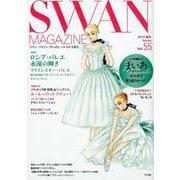 SWAN MAGAZINE Vol.55-2019年春号 [単行本]
