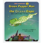 Green Pepper Man with the Green Cape―グリーンマントのピーマンマン(英語版いわさき名作えほん) [絵本]