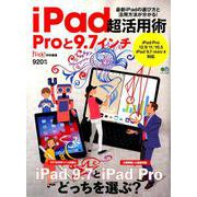 iPad超活用術 Proと9.7インチ [ムックその他]