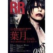 ROCK AND READ 82-読むロックマガジン [単行本]
