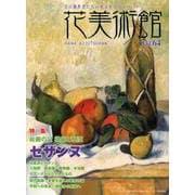 花美術館 Vol.64 [単行本]
