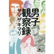男子観察録(幻冬舎文庫) [文庫]