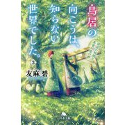 鳥居の向こうは、知らない世界でした。〈3〉後宮の妖精と真夏の恋の夢(幻冬舎文庫) [文庫]