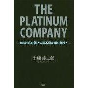 THE PLATINUM COMPANY-100の処方箋で人手不足を乗り越えて [単行本]