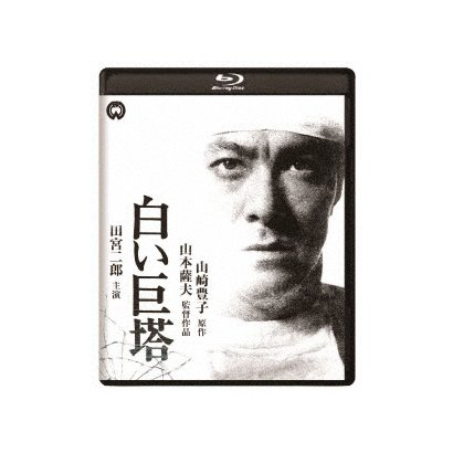 白い巨塔 修復版 [Blu-ray Disc]