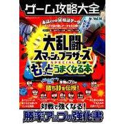 ゲーム攻略大全 Vol.14 (100%ムックシリーズ) [ムックその他]