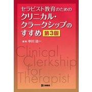 セラピスト教育のためのクリニカル・クラークシップのすすめ 第3版 [単行本]
