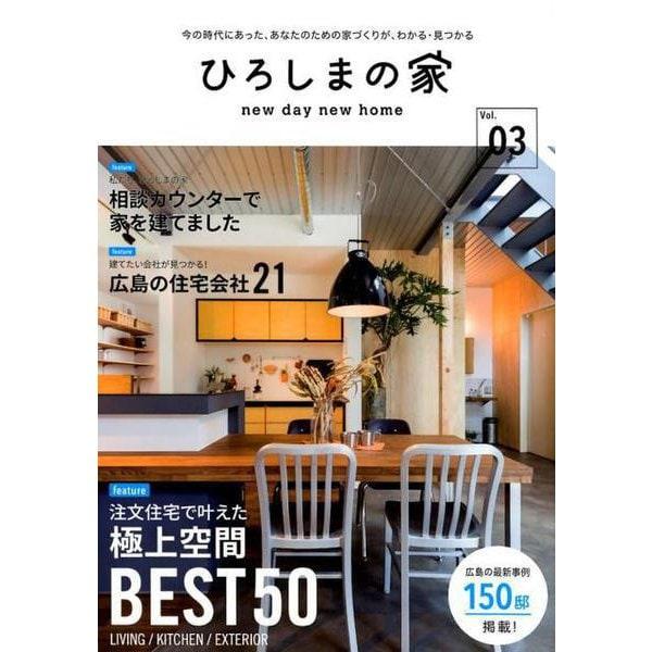 ひろしまの家 Vol.3-new day new home [単行本]