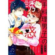 手料理男子の誘惑(ミッシィコミックスYLC Collection) [コミック]