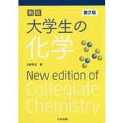 大学生の化学 新版第2版 [単行本]