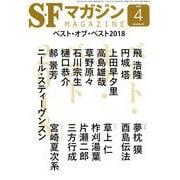 S-Fマガジン 2019年 04月号 [雑誌]