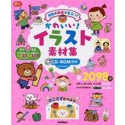 かわいい!イラスト素材集 CD-ROM付き(Gakken保育Books) [単行本]