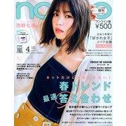 コンパクト版non-no (ノンノ) 2019年 04月号 [雑誌]