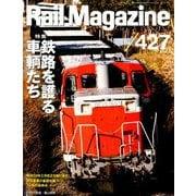 Rail Magazine (レイルマガジン) 2019年 04月号 [雑誌]