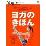 Yoginiアーカイブ ヨガのきほん ~呼吸・瞑想・ポーズ・アーユルヴェーダ・解剖・生理 [ムックその他]