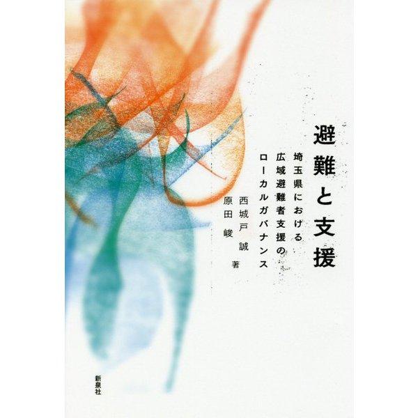 避難と支援-埼玉県における広域避難者支援のローカルガバナンス [単行本]