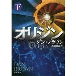 オリジン 下(角川文庫) [文庫]