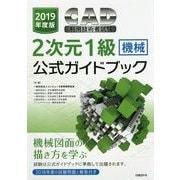 2019年度版CAD利用技術者試験2次元1級(機械)公式ガイドブック [単行本]