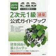 2019年度版CAD利用技術者試験2次元1級(建築)公式ガイドブック [単行本]