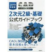 2019年度版CAD利用技術者試験2次元2級・基礎公式ガイドブック [単行本]