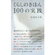 くらしのきほん 100の実践 [単行本]