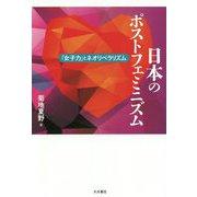 日本のポストフェミニズム-「女子力」とネオリベラリズム [単行本]