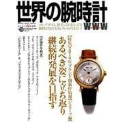 世界の腕時計No.139(ワールドムック<1193>) [ムックその他]