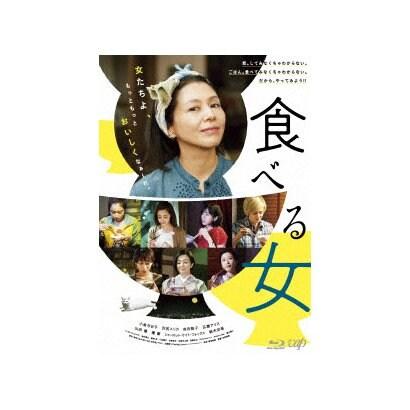 食べる女 [Blu-ray Disc]
