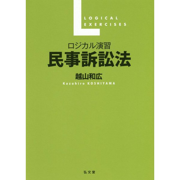 ロジカル演習 民事訴訟法 [単行本]