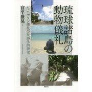 琉球諸島の動物儀礼-シマクサラシ儀礼の民俗学的研究 [単行本]
