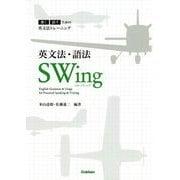 英文法・語法SWing [単行本]