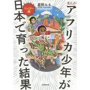 まんが アフリカ少年が日本で育った結果-ファミリー編 [コミック]