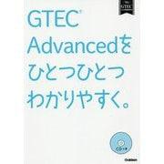 GTEC Advancedをひとつひとつわかりやすく。 [単行本]