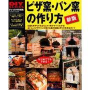 新版 ピザ窯・パン窯の作り方(学研ムック DIYシリーズ) [ムックその他]