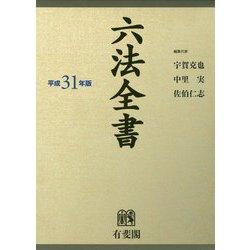 六法全書 平成31年版 [事典辞典]