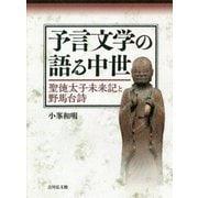 予言文学の語る中世-聖徳太子未来記と野馬台詩 [単行本]