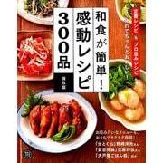 和食が簡単!感動レシピ300品 保存版(ヒットムック料理シリーズ) [ムックその他]