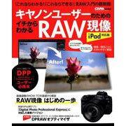 キャノンユーザーのためのイチからわかるRAW現像 iPad対-RAW入門書の最新版!(Gakken Camera Mook) [ムックその他]