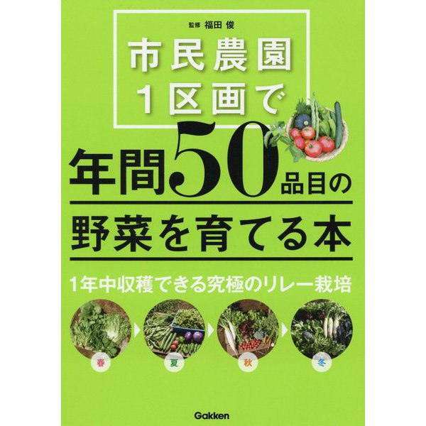 市民農園1区画で年間50品目の野菜を育てる本 [単行本]